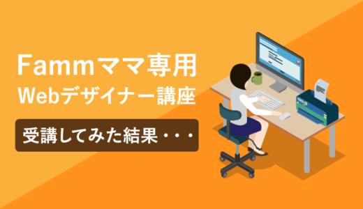 【卒業生】FammのママWebデザイナー講座を受講した感想!内容は評判・口コミ通り?