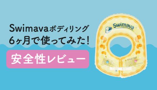 スイマーバ(Swimava)ボディリングはゆるい?6ヶ月で使ってみたので感想や付け方を解説!