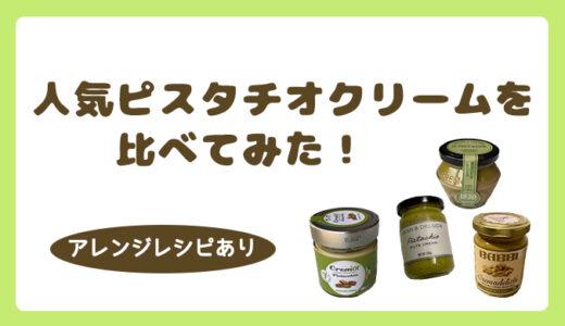【2021年】おすすめピスタチオクリーム4選&アレンジレシピ